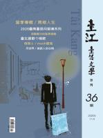 臺江臺語文學季刊第36期:異鄉人生