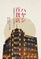 ハヤシ百貨店  台南銀座のモダンな五階建てビル