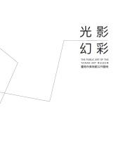 光影幻彩:臺南市美術館公共藝術