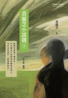 黃靈芝小說選(下冊)