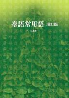 臺語常用語  增訂版