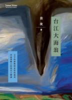 台江大海翁