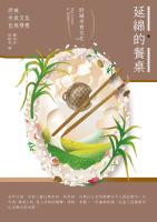 延綿的餐桌:府城米食文化