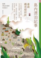 島內漂泊記事:臺南都市原住民