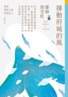 揮動府城的風:臺南鳥文化
