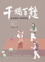 千嬌百態:臺南藝陣之歌舞風情