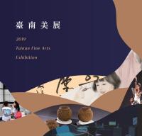 2019臺南美展