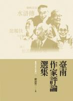 臺南作家評論選集
