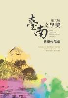 第五屆臺南文學獎得獎作品集
