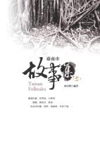 臺南市故事集(十一)