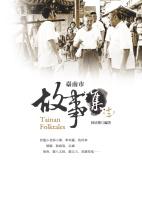 臺南市故事集(十二)