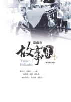 臺南市故事集(十三)