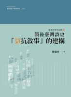 戰後臺灣詩史「反抗敘事」的建構