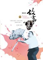 臺南市故事集(十四)