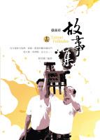 臺南市故事集(十五)
