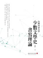 台灣母語文學:少數文學史書寫理論