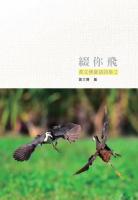 綴你飛:黃文博臺語詩集2