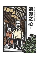 浪漫之心:葉石濤文學地景作品選集(一)I