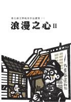 浪漫之心:葉石濤文學地景作品選集(一)II