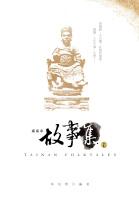 臺南市故事集(十七)