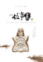 臺南市故事集(十八)