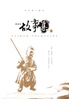 臺南市故事集(十九)