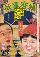 臺南青少年文學讀本  小說卷
