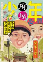 臺南青少年文學讀本  兒童文學卷