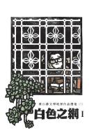 白色之網:葉石濤文學地景作品選集(二)I