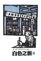 白色之網:葉石濤文學地景作品選集(二)II