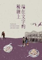 站在文字的稜線上:第九屆臺南文學獎得獎作品集(下)