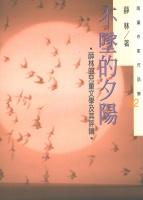 不墜的夕陽:薛林的兒童文學及其評論