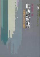 與詩對話─台灣現代詩評論集