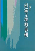 第八屆南瀛文學獎專輯