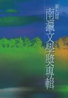 第九屆南瀛文學獎專輯