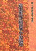 蔡素芬短篇小說選