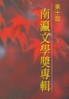 第十屆南瀛文學獎專輯