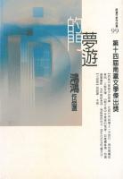 夢遊的門─鴻鴻作品選