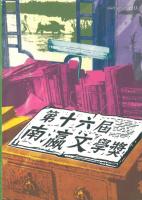 第十六屆南瀛文學獎專輯