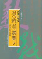 吳新榮選集(三):震瀛回憶錄