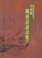台南縣閩南語諺語集(四)