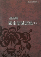 臺南縣閩南語諺語集(七)