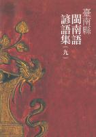 臺南縣閩南語諺語集(九)