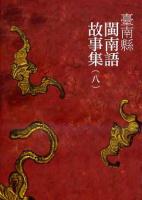 臺南縣閩南語故事集(八)