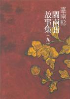 臺南縣閩南語故事集(九)