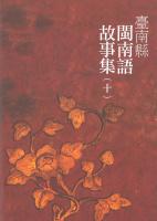 臺南縣閩南語故事集(十)