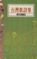 台灣歌詩集