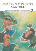 西拉雅語繪本2 語言教材 第二冊