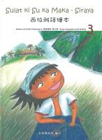 西拉雅語繪本3 語言教材 第三冊