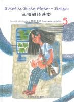 西拉雅語繪本5 語言教材 第五冊